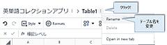 簡単操作のAmazon Honeycodeでプログラムを一行も書かずに英単語学習アプリを開発!(その1)